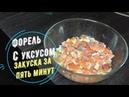 форель,как приготовить,салат из форели с уксусом.