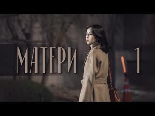 [1/2] Матери / Mothers / 외출 (рус. саб)   PineApple Studio [720p]