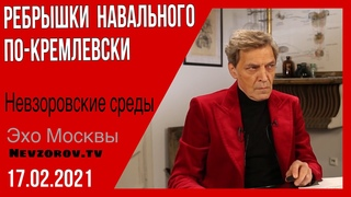 """Невзоров. Невзоровские среды на радио """"Эхо Москвы"""""""