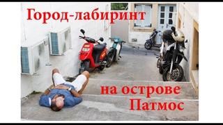 Греция. Остров Патмос. Хора
