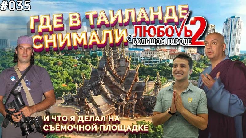 Храм Истины и Любовь в большом городе 2 Паттайя влог