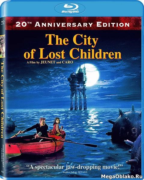 Город потерянных детей / La cité des enfants perdus (1995/BDRip/HDRip)
