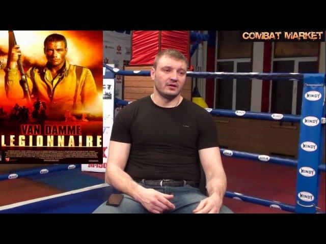 Интервью с Алексеем Игнашовым возвращение Красного Скорпиона
