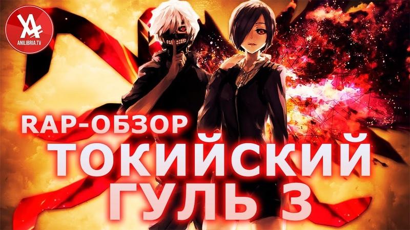 Токийский Гуль ТВ 3 первая половина сезона Rap обзор