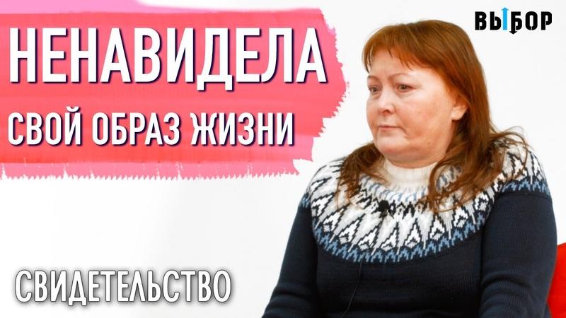 Ненавидела свой образ жизни свидетельство Юлия Барычева Выбор Студия РХР