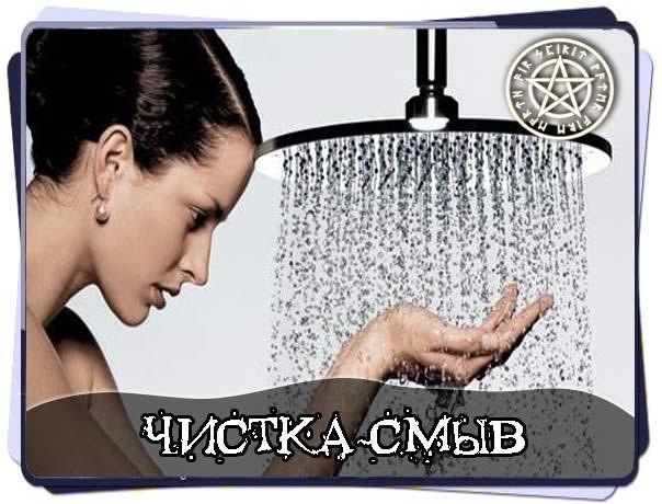 """Чистка-смыв.   Читаем, когда принимаем душ.   """"Вода- водица, моя..."""