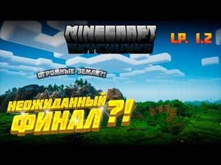 Minecraft Lp 1.2. │ ''Выживание с модом SkyChunks'' - Неожиданный ФИНАЛ?!
