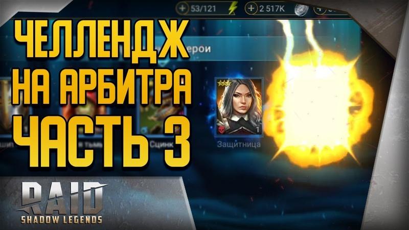 Raid Shadow Legends Быстрый фарм Арбитра Часть 3