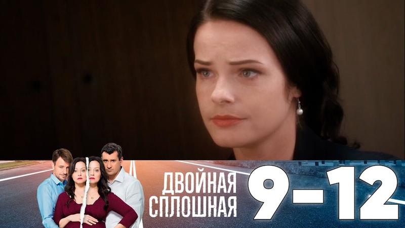 Двойная сплошная Сезон 1 Серия 9 12