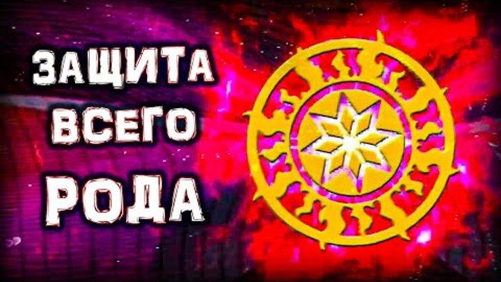 Звезда АЛАТЫРЬ Мощный СИМВОЛ ЗАЩИТЫ всего РОДА от ЗЛЫХ ДУХОВ ЧЕРНОЙ МАГИИ БОЛЕЗНЕЙ