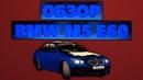 🔝 ТОП МАШИНА В MTA PROVINCE - BMW M5 E60