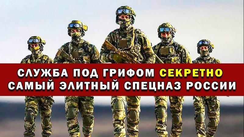 СЛУЖБА ПОД ГРИФОМ СЕКРЕТНО САМЫЙ ЭЛИТНЫЙ СПЕЦНАЗ РОССИИ ССО РФ 2020