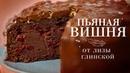 ЛУЧШИЙ РЕЦЕПТ шоколадного торта Пьяная вишня с вишней 😉 Готовим ДОМА легко и ПРОСТО С ЛИЗОЙ ГЛИНСКОЙ!😍