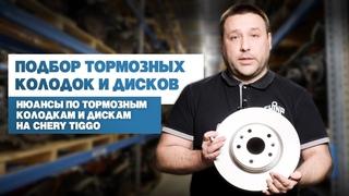 Как подобрать тормозные диски и колодки? Нюансы тормозной системы Chery Tiggo (Чери Тиго)