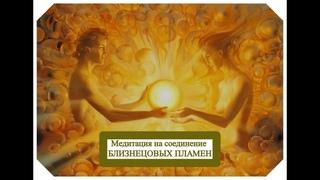 Медитация на соединение Близнецовых Пламен