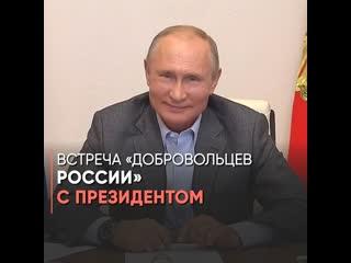 Встреча «Добровольцев России» с президентом