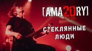[AMATORY] All Stars - Стеклянные люди LIVE // , Москва, 1930 Moscow