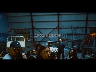 XIII — Дрожь Земли