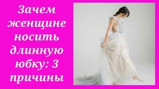 Аудио рассказ Зачем женщине носить длинную юбку 3 существенных причины