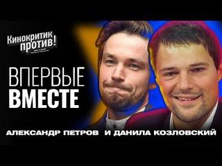 Данила КОЗЛОВСКИЙ и Александр ПЕТРОВ. Впервые ВМЕСТЕ. Эксклюзивное интервью