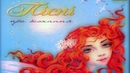 Українська естрада - Пісні про кохання