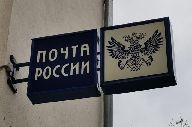 Начальник отделения «Почты России» присвоила свыше 350 тысяч рублей