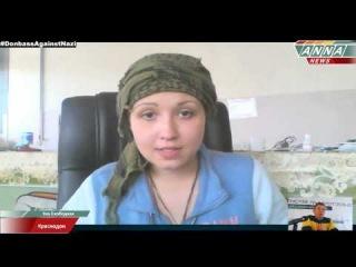 Отважные девушки на защите Донбасса! Ополченка из отряда Восток-13 о ситуации в Краснодоне