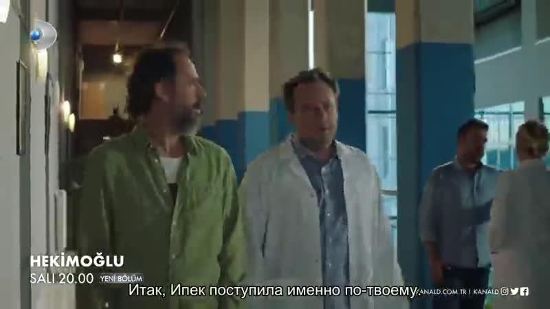 Hekimoğlu 19 Bölüm FragmanıRU