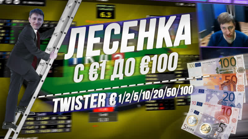 ЛЕСЕНКА с €1 до €100 ️ Twister €1 2 5 10 20 50 100 ️ 05 11 2020 ️ 20 00 msk