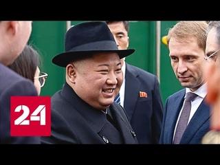 Что скрывает Ким Чен Ын: зачем лидер КНДР приезжал в Россию? // Москва. Кремль. Путин. От
