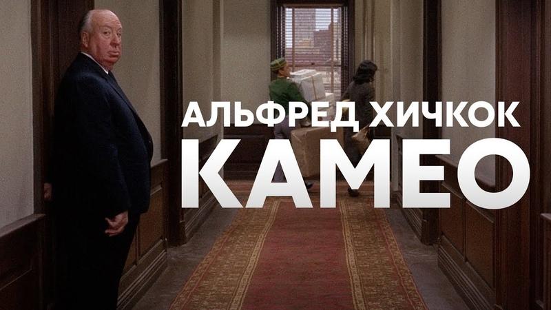 Альфред Хичкок КАМЕО