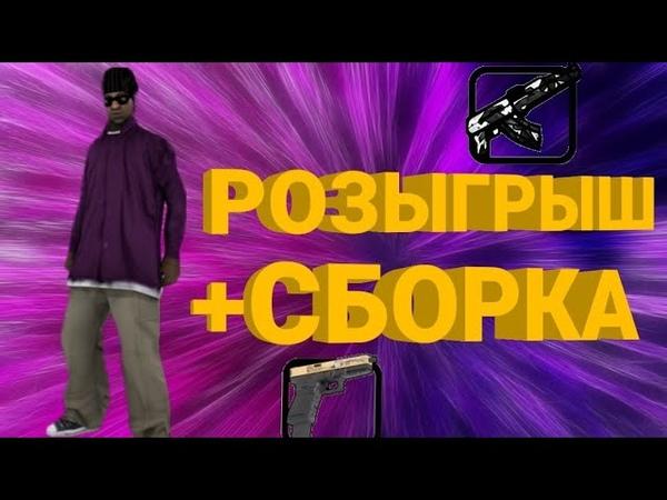 ГЕТТО СБОРКА РОЗЫГРЫШ Flin Rp FlinRp Samp Mobile mordorrp onlinerp