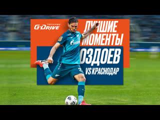 «G-Drive. Лучшие моменты»: Магомед Оздоев против «Краснодара»