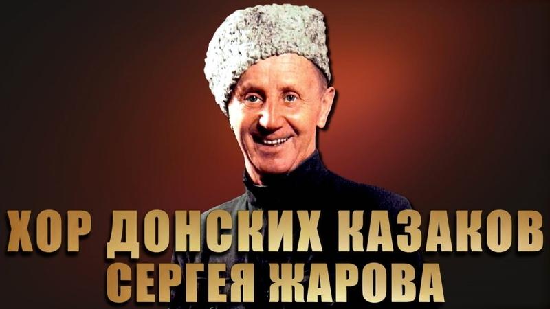 Хор Донских казаков Сергея Жарова Дубинушка