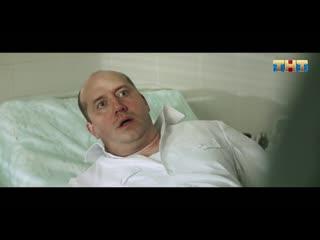Полицейский с Рублёвки: В лазарете