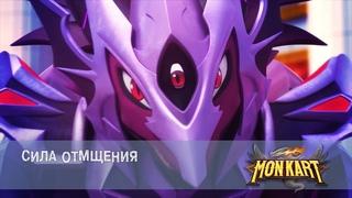 Монкарт - Серия 50 - Сила отмщения - Премьера сериала