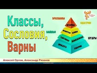 Что такое русские сословия, касты, варны? Алексей Орлов и Александр Рязанов