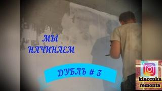 Дубль#3  Работаем над ошибками бывших рабочих по стенам!!!Смотреть всем!!!