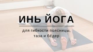 Инь Йога для гибкости поясницы, таза и бёдер / Yin Yoga for hips in Russian