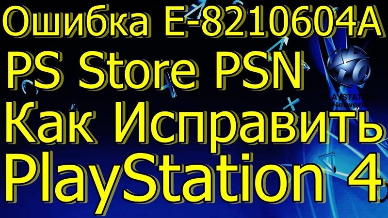 Ошибка E 8210604A PSN PS Store PS4 Как Исправить