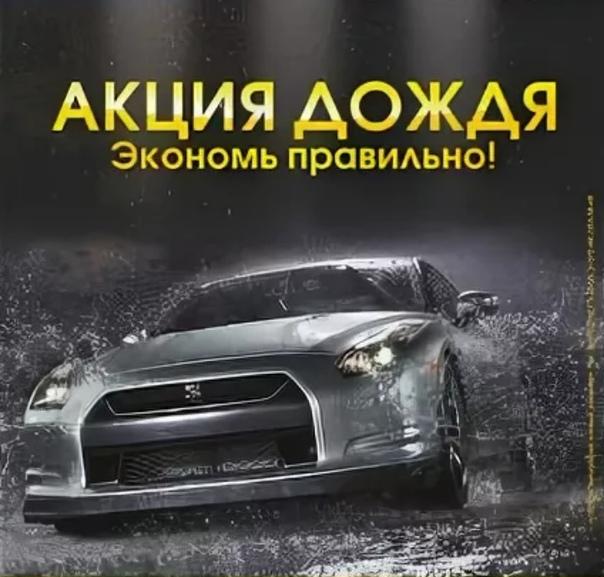 акции автомойки картинки