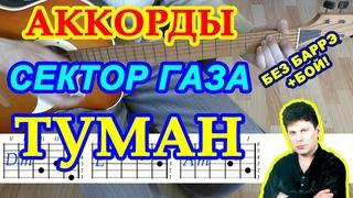 Туман Аккорды ♪ Сектор Газа ♫ Разбор песни на гитаре 🎸 Бой Табы Текст