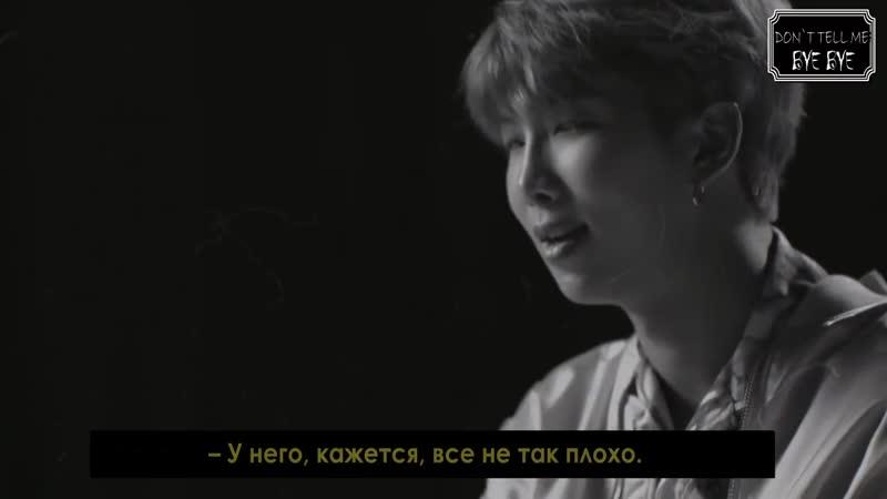 Namminminjoon Первая любовь после распада интервью ау рус саб DTMBB
