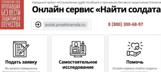 Онлайн сервис «Найти солдата»