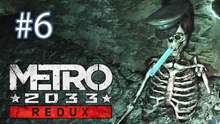 Жесткая перестрелка ▬ Metro 2033 Redux ►(#6) Прохождение