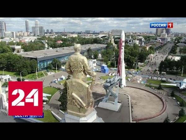ВДНХ переживает второе рождение Россия 24