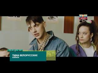 SHORT NEWS | РЕЛИЗЫ: Свежие треки Тимы Белорусских, Елены Темниковой и Kazka