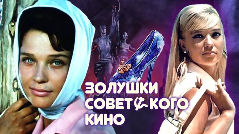 Золушки советского кино @Центральное Телевидение