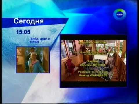 Мир 2011 Анонс в титрах Люба дети и завод и концовка 33 квадратных метра