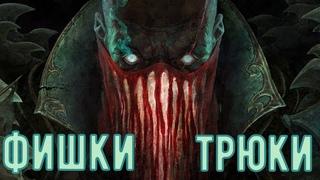 ПАЙК - Фишки и Трюки | League of Legends | Гайд